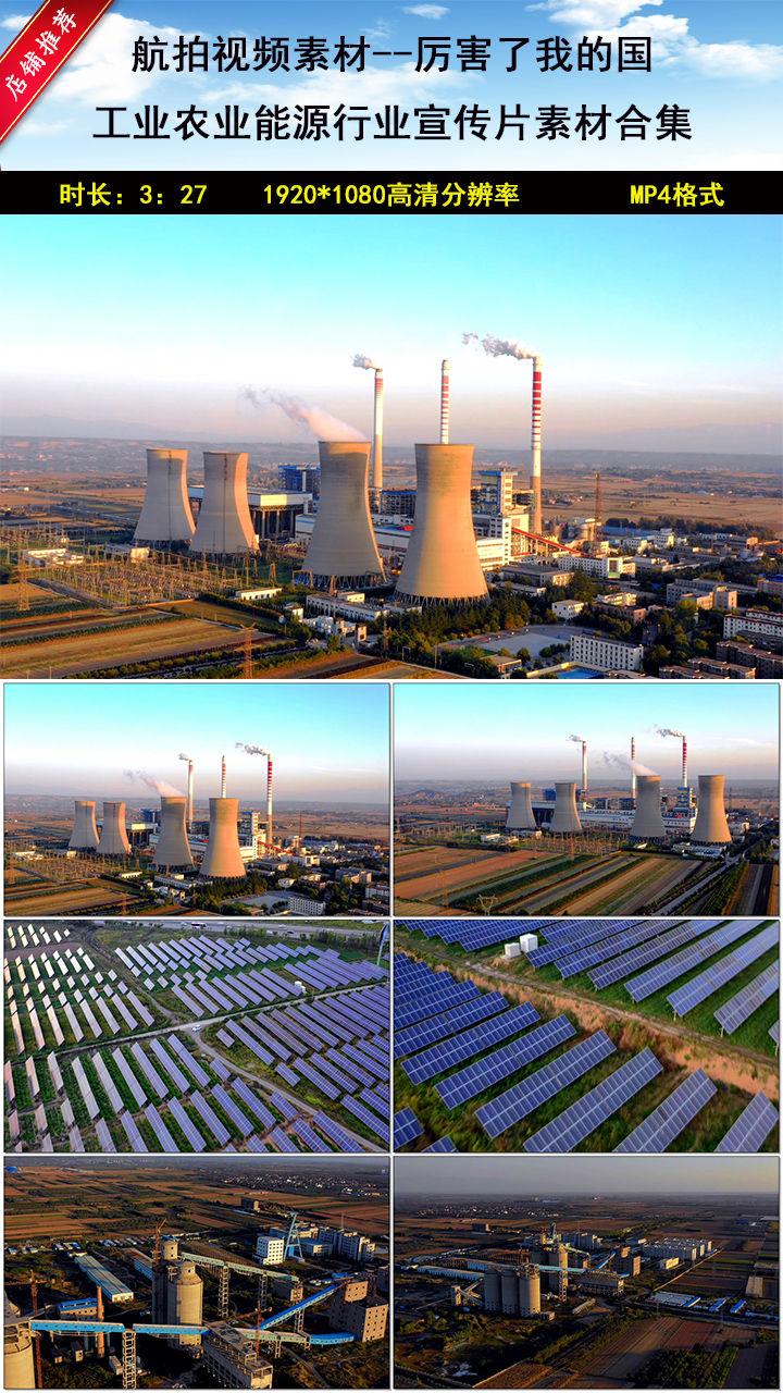 工业农业电力能源航拍素材