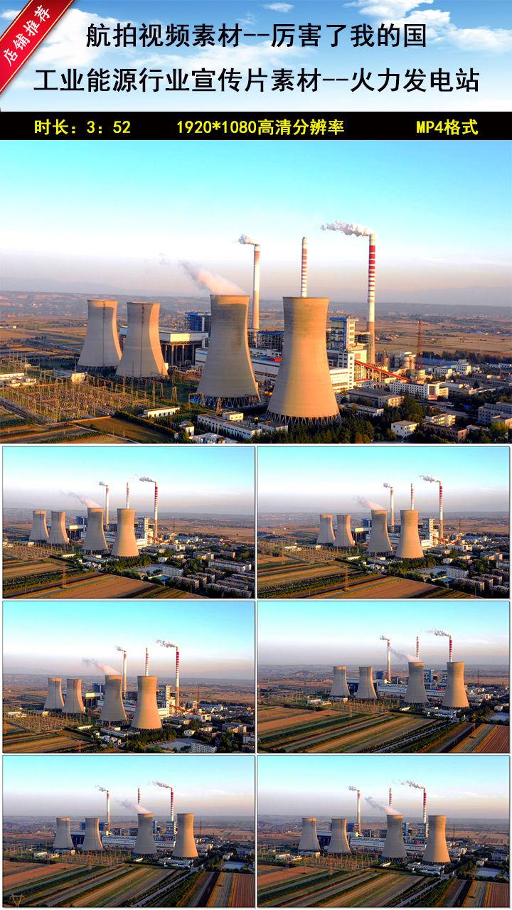 能源火力发电站电力工业