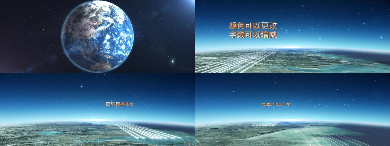 冲地球光线文字宣传片片头