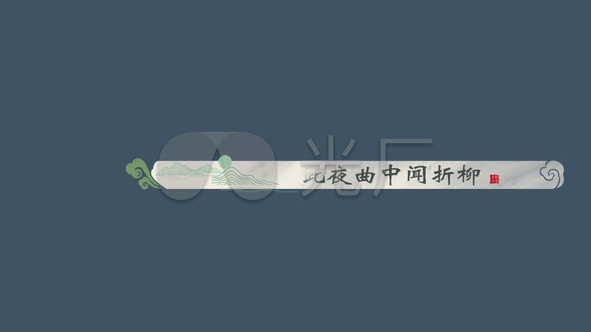 海画沙mv_Z制作水墨字幕条版式B1_AE模板下载(编号:2993144)_AE模板_VJ师网 www ...