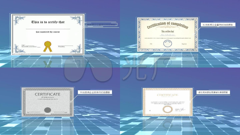 会声会影现代企业荣誉证书展示宣传视频模板
