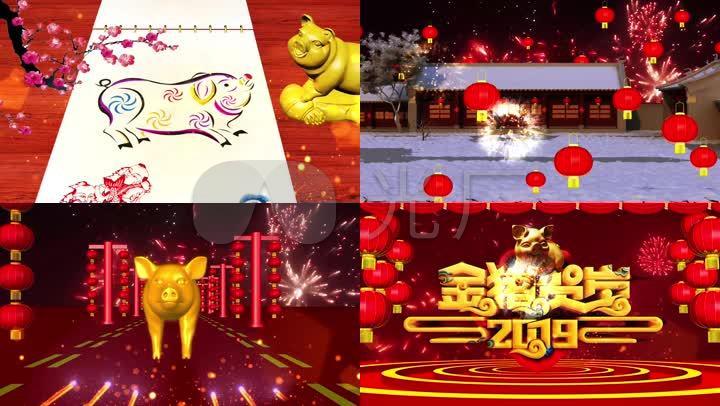 2019新年片头-08AE版-金猪贺岁
