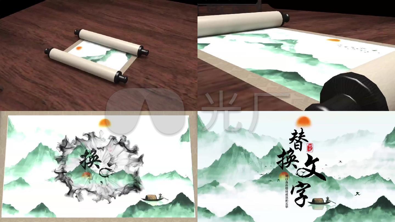 中国风3D画轴慢慢打开展示主题pr模板