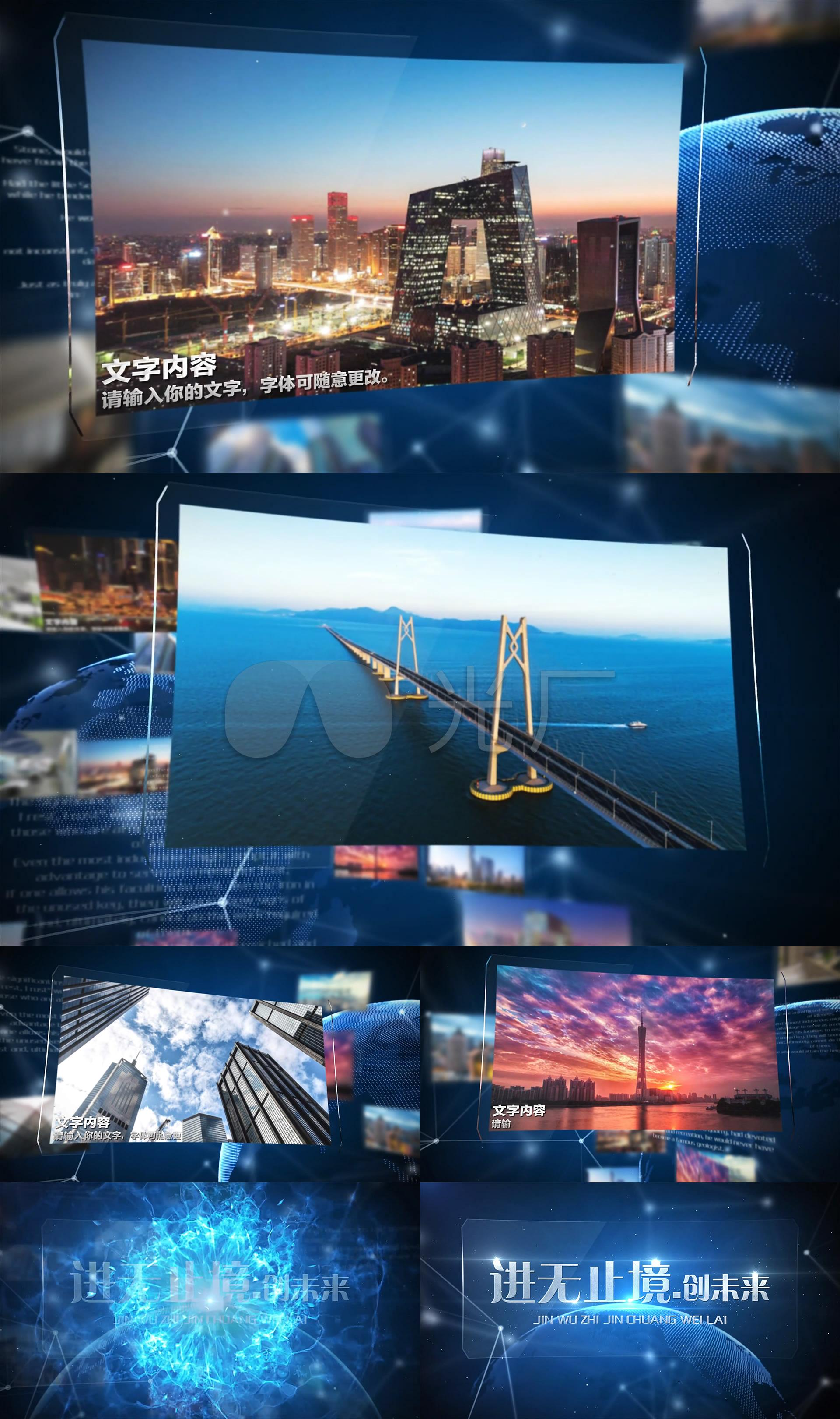 【原创】科技商务视频图文展示片头2分钟