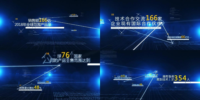 文字数据展示模板——12组数据