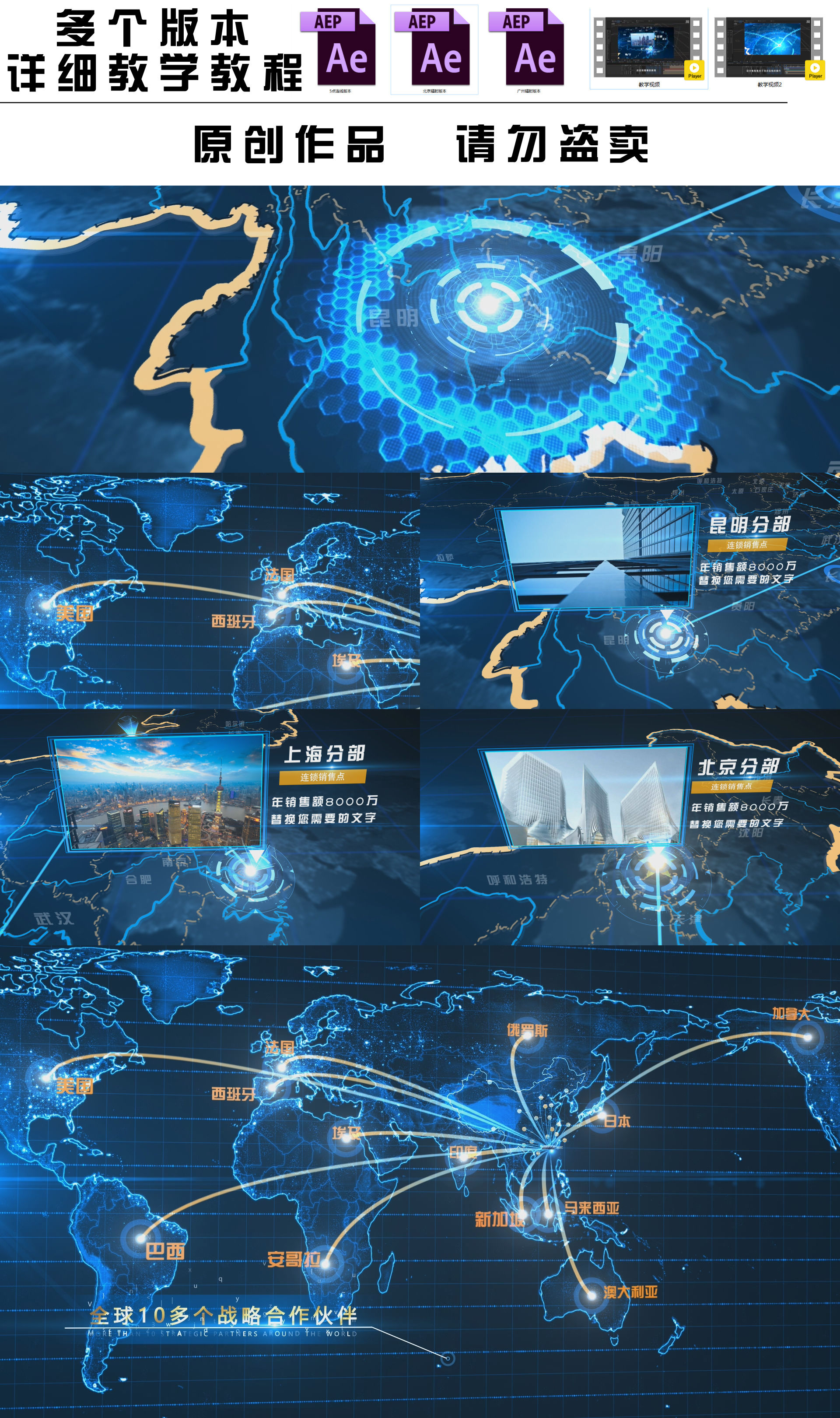 原创超强科技地图模板