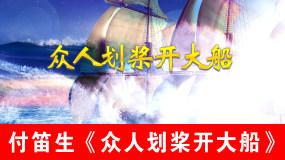 众人划桨开大船-付笛生视频素材