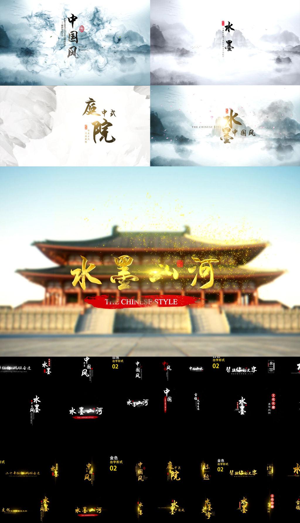 【原创】超全震撼中国风水墨工具包AE模板