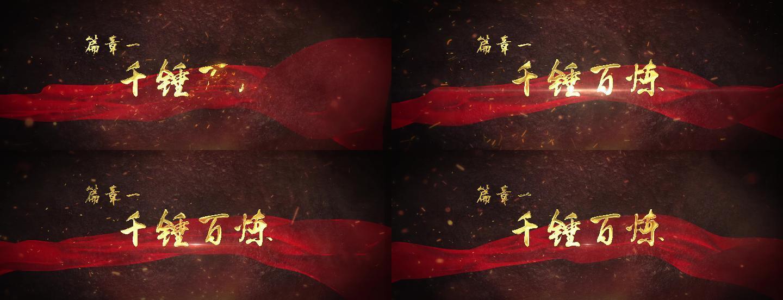 粒子红绸小标题片头