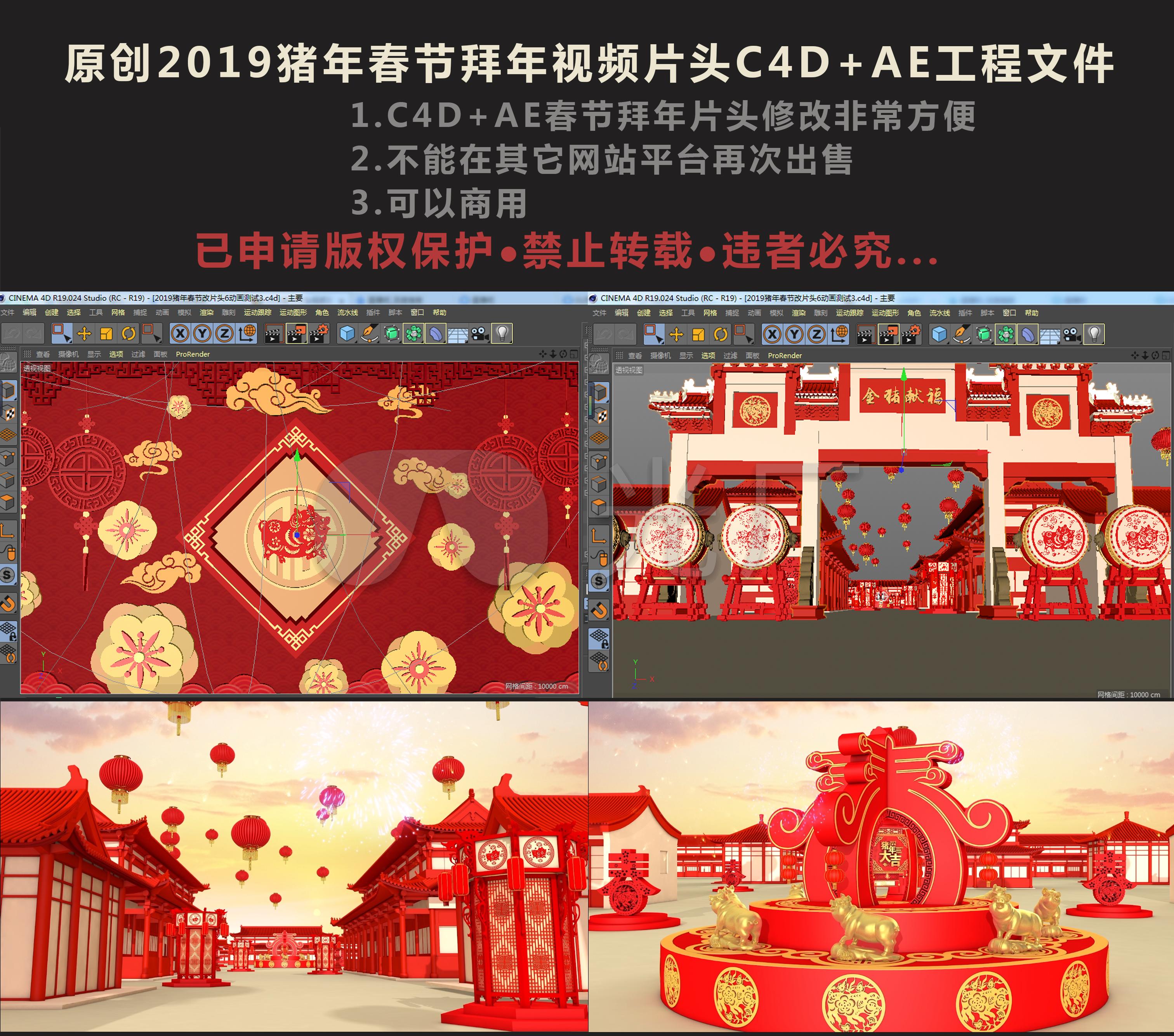 2019猪年春节拜年C4D工程片头