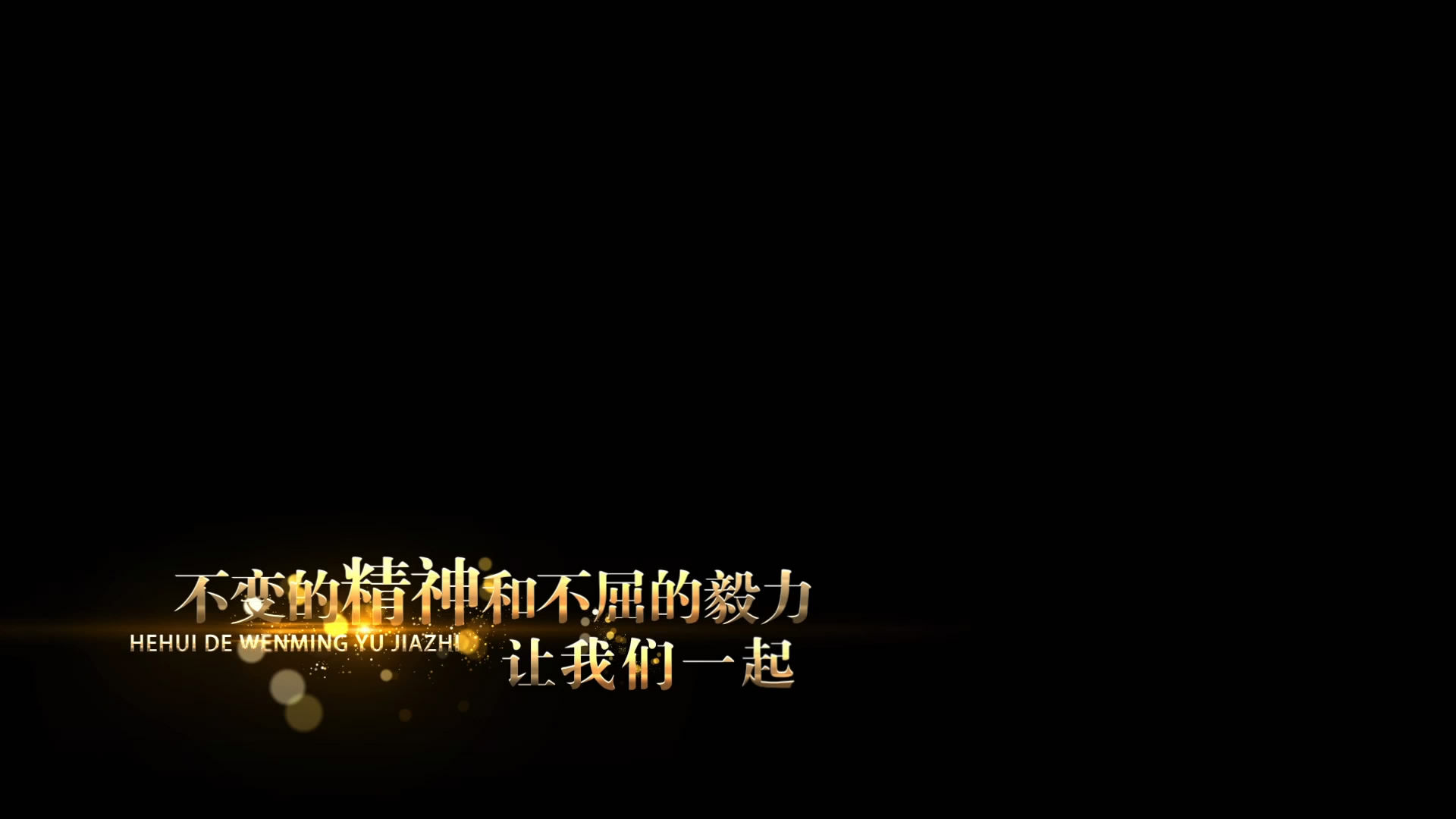金色粒子字幕
