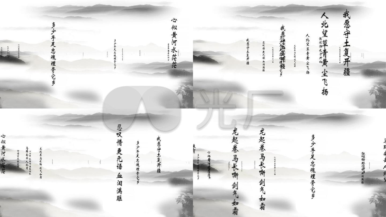 精忠报国歌词四个镜头-透明通道_6下载(编号:3