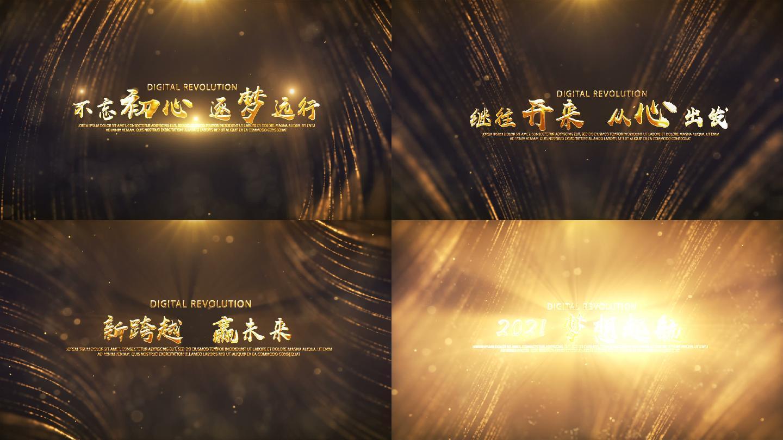 大气金色光线文字标题