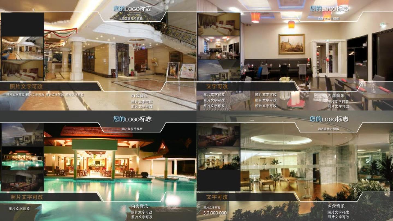 酒店宣传广告视频ae模板