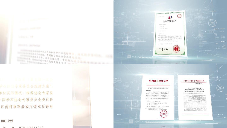 简洁科技政府文件企业证书专利大气震撼