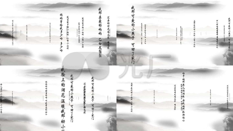 妈妈的吻歌词四个镜头-透明通道_6下载(编号:3