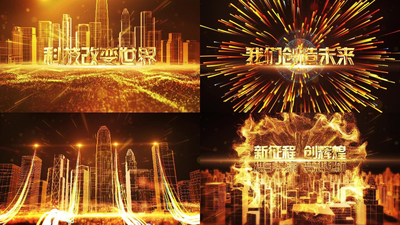 震撼金色粒子城市穿梭企业年会宣传
