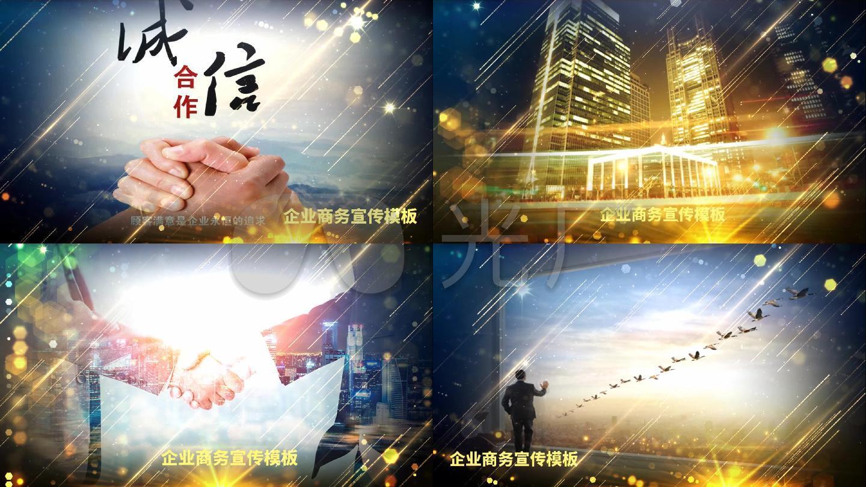 会声会影x8史诗励志企业宣传展示大气模板