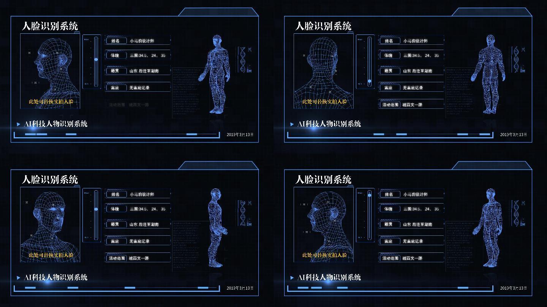【原创】科技互动识别ae模板