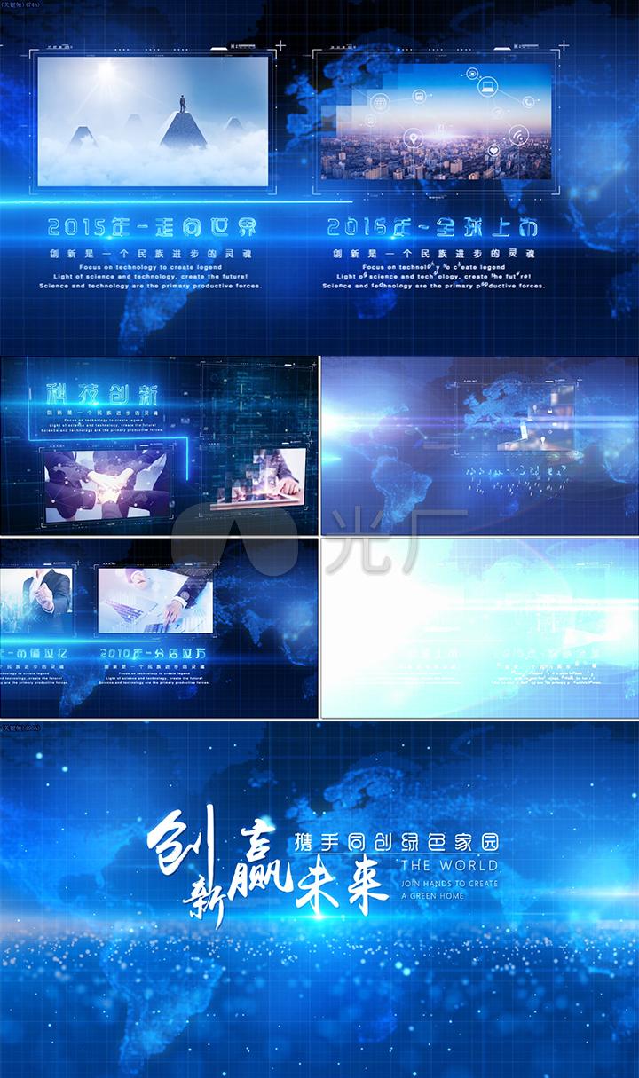 【原创】科技企业图文时间线片花定版