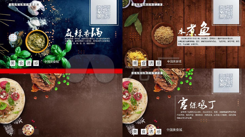 【原创】传统美食文化菜系创意片头片尾