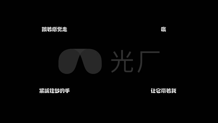 田震-随着感受走歌词字幕