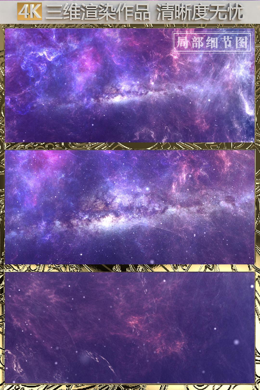 【原创】4K大气震撼宇宙星云穿梭星空