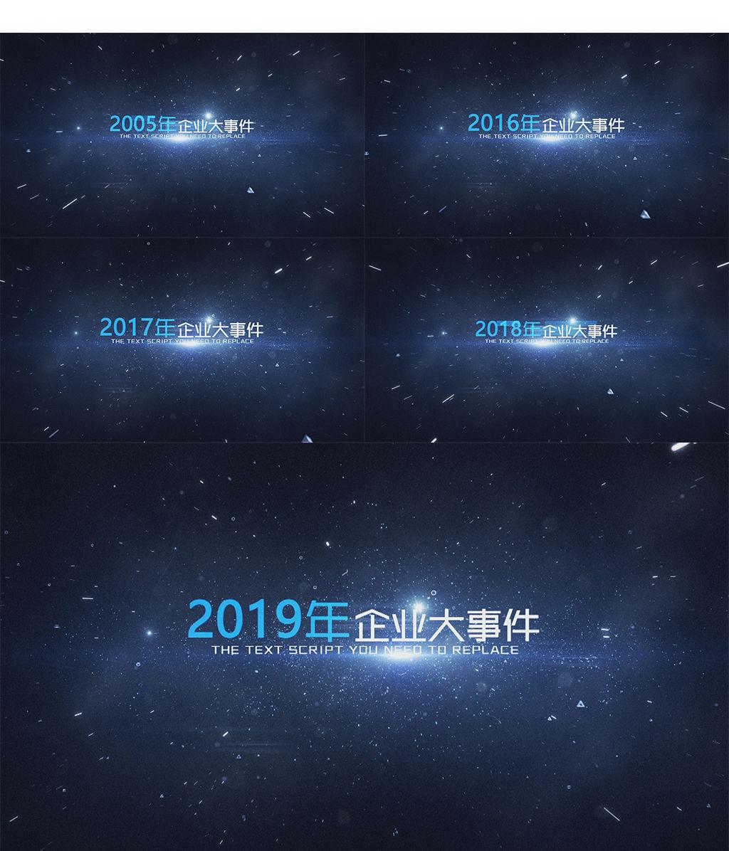 粒子星空穿梭时间轴文字标题展示ae模板