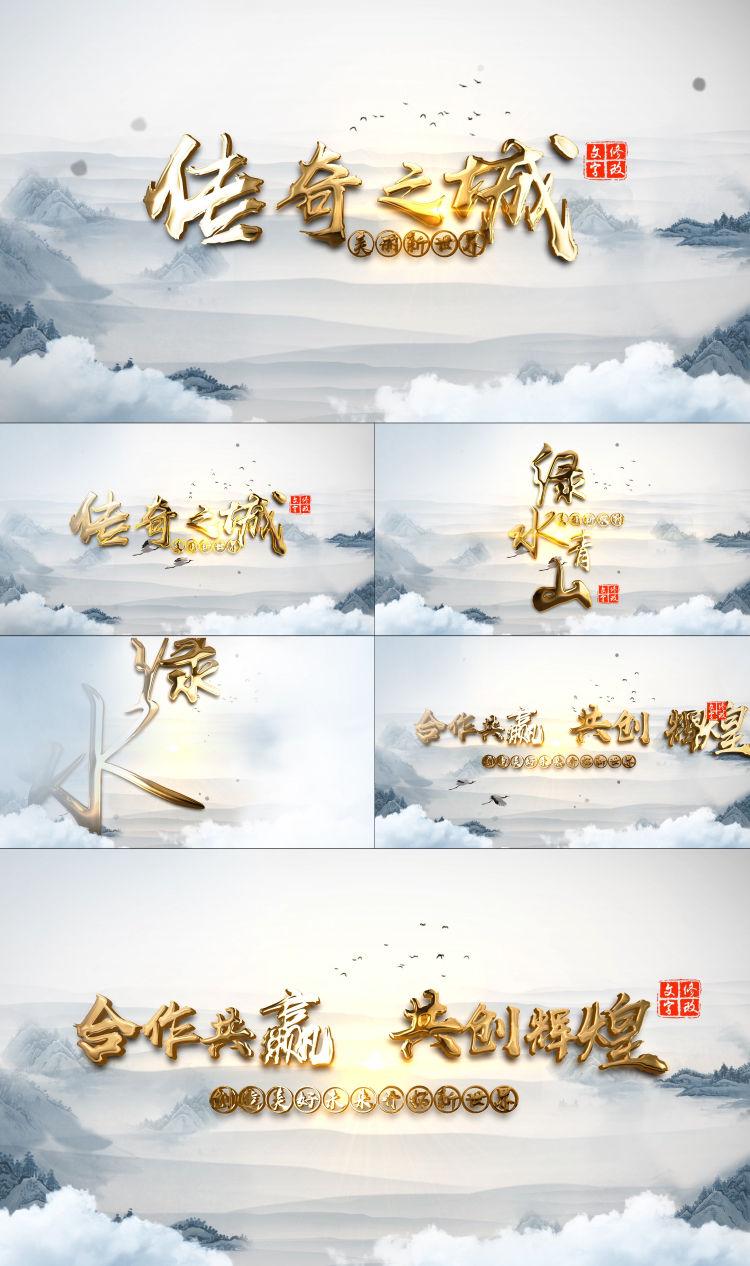 水墨中国风格落版字ae模板001