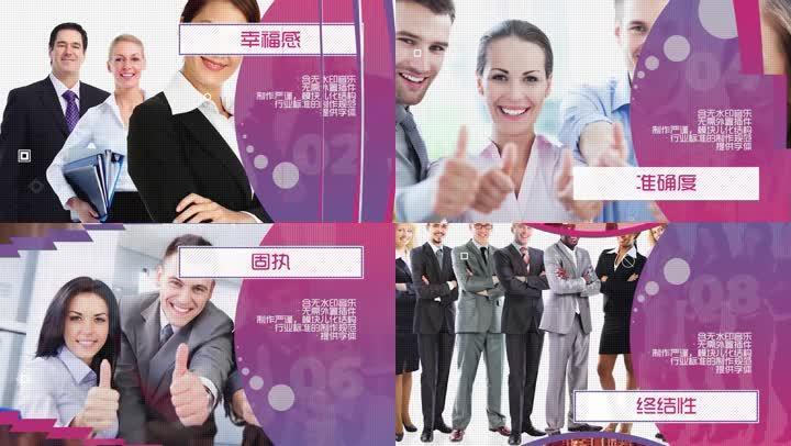 PR模板现代企业宣传