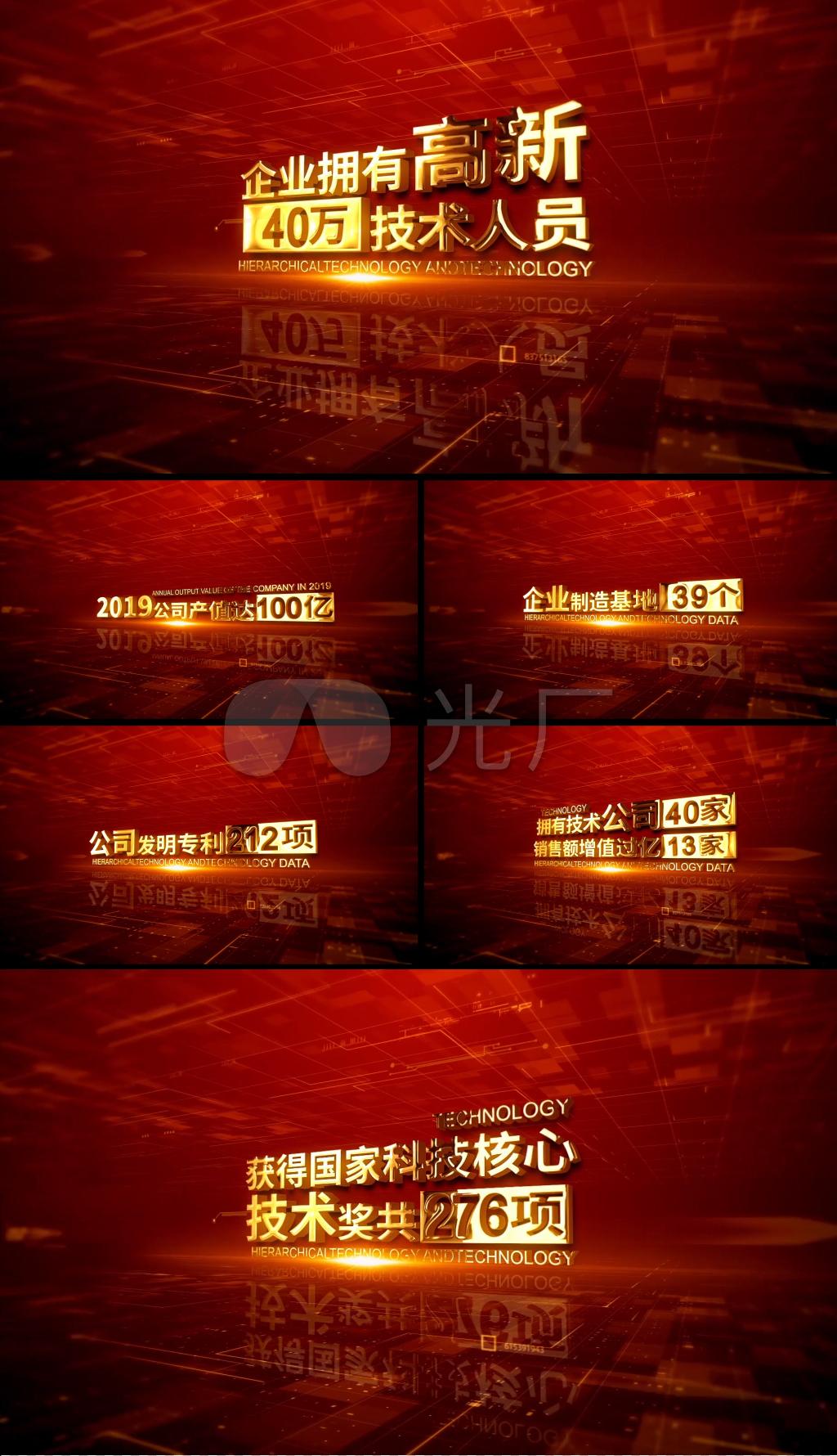 大气科技企业数据字幕展示bbin电子游戏赌场