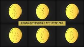 多种金币素材有通道视频素材包