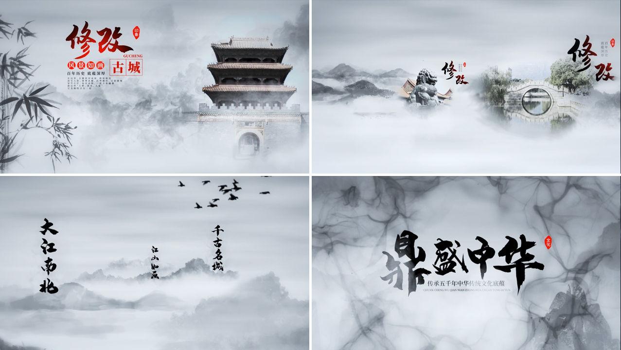 中國風水墨風景圖文展示AE模板