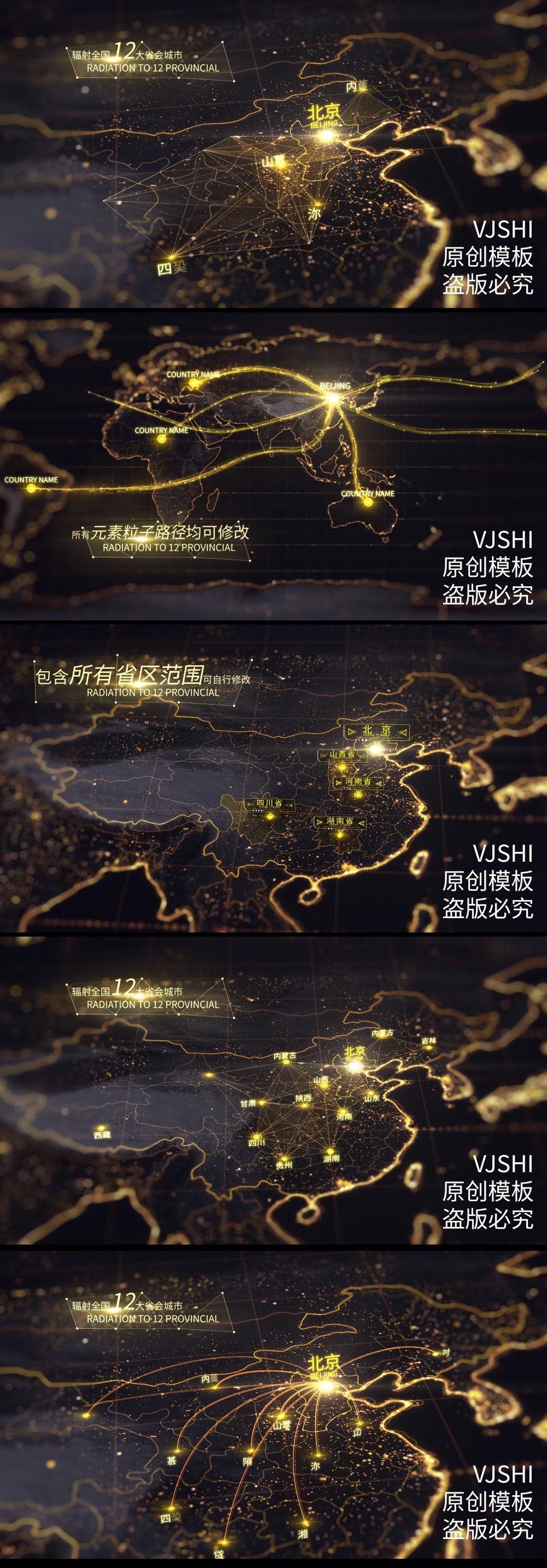 原创大气金色粒子地图AE模板三个版本