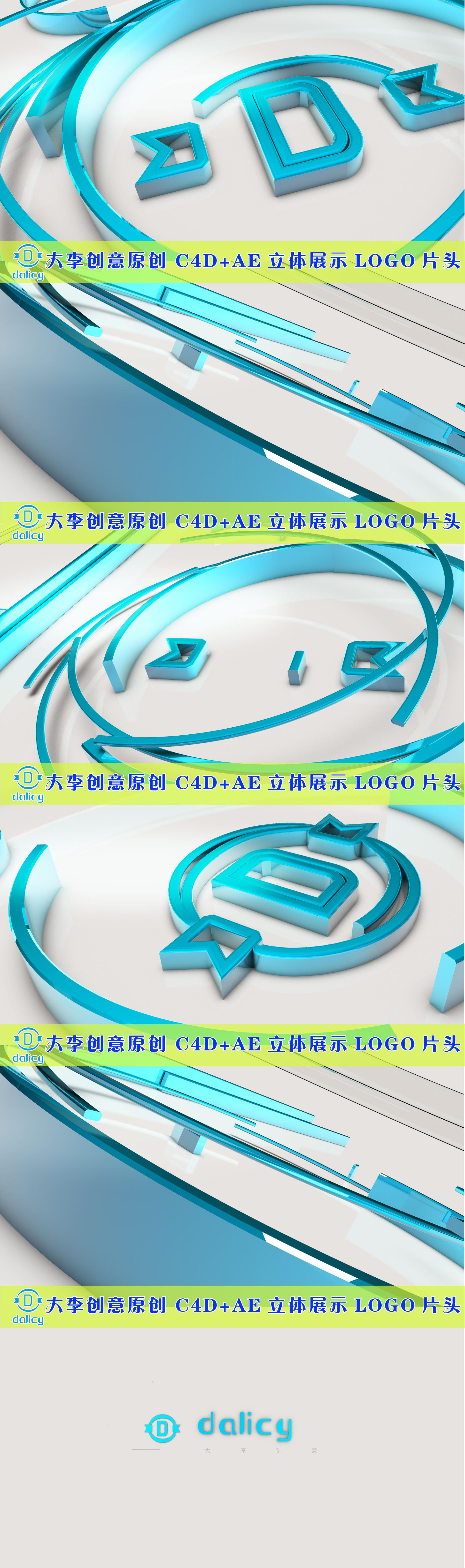 原创c4d+ae立体展示logo片头高清