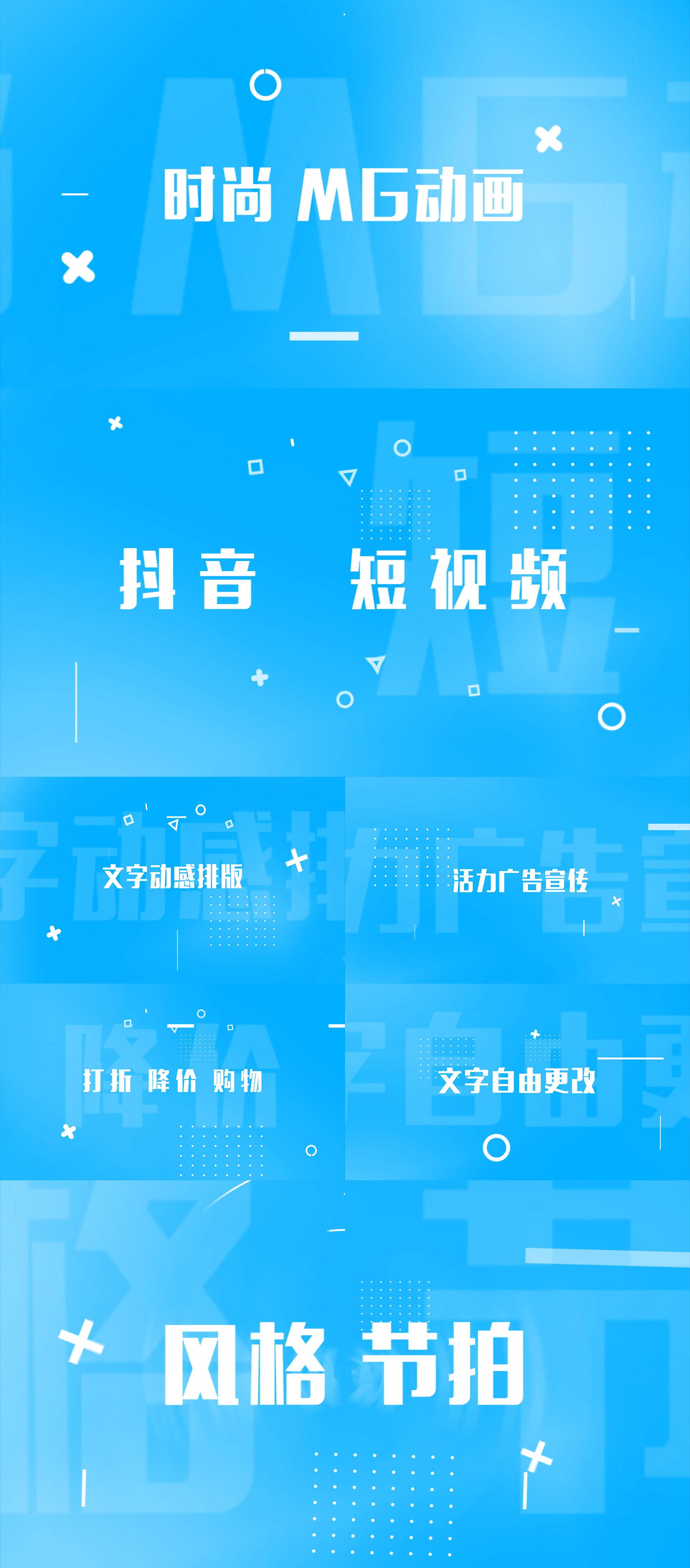 动感MG文字动画AE模板01