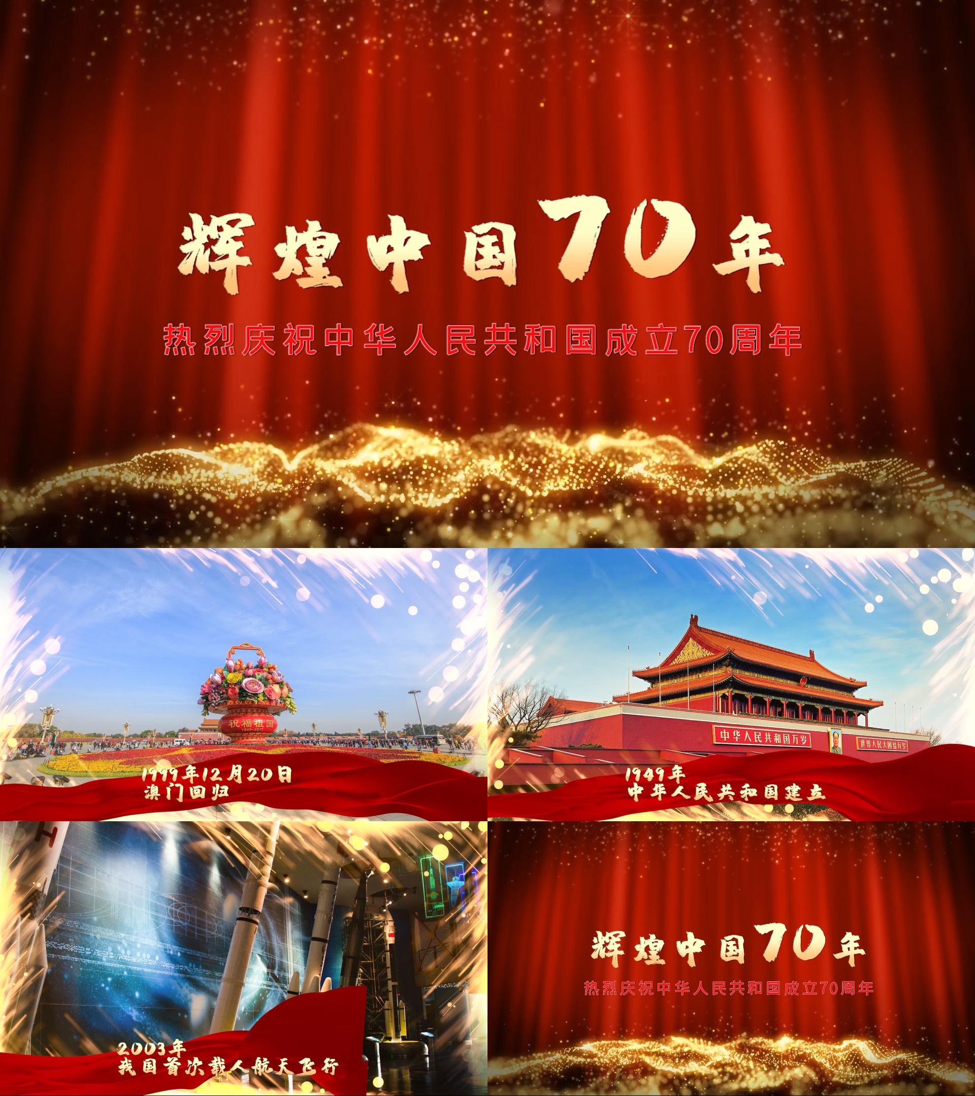 建国70周年国庆节片头AE模板