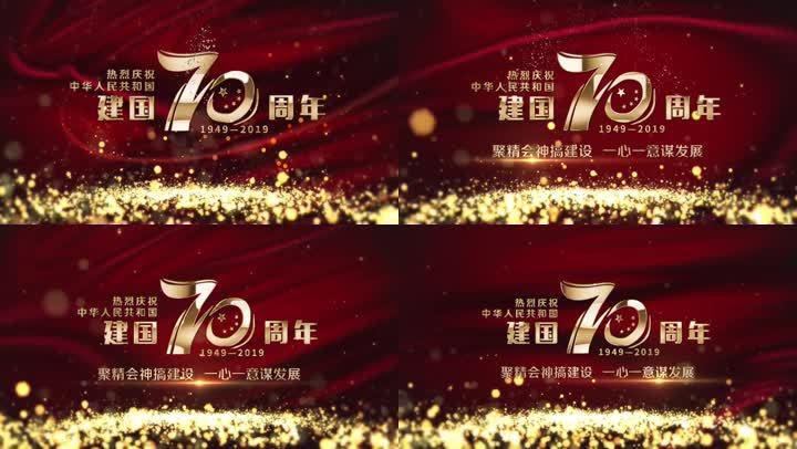 大气恢弘建国70周年红色党政片头bbin电子游戏赌场