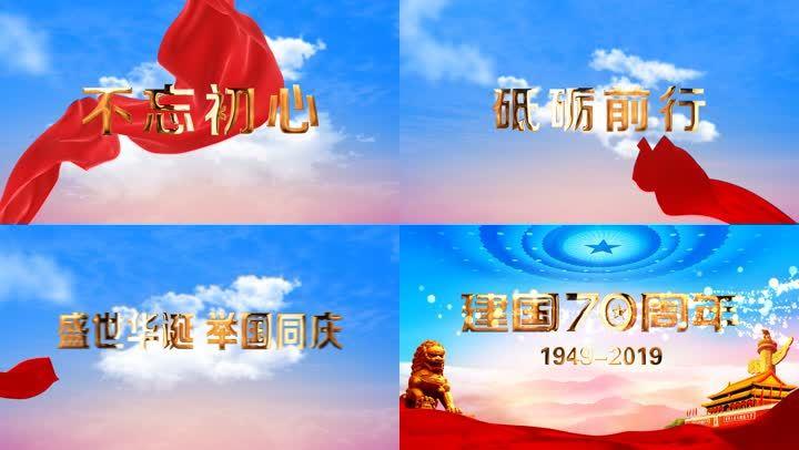 政府党政大气震撼通用片头(建国70周年)