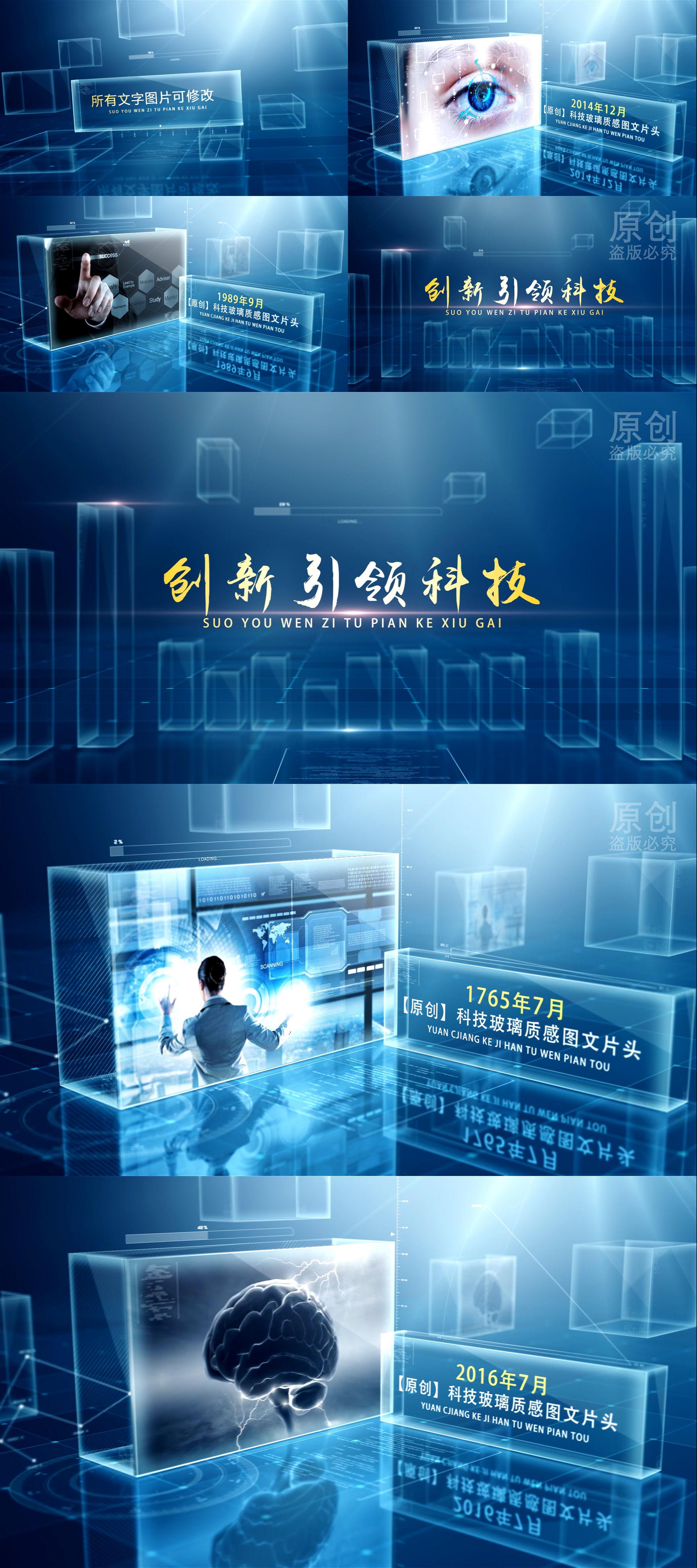 【原创】科技玻璃质感图文片头