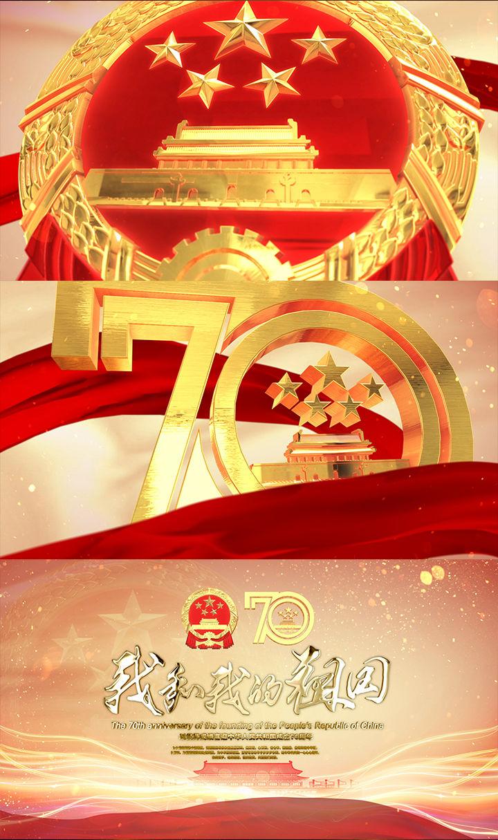 新中国成立70周年片头001