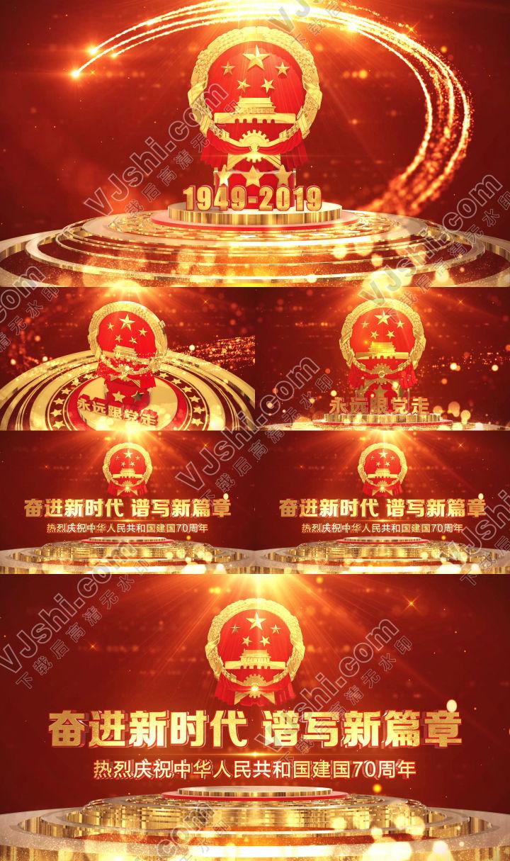 新中国成立70周年片头AE模版-1