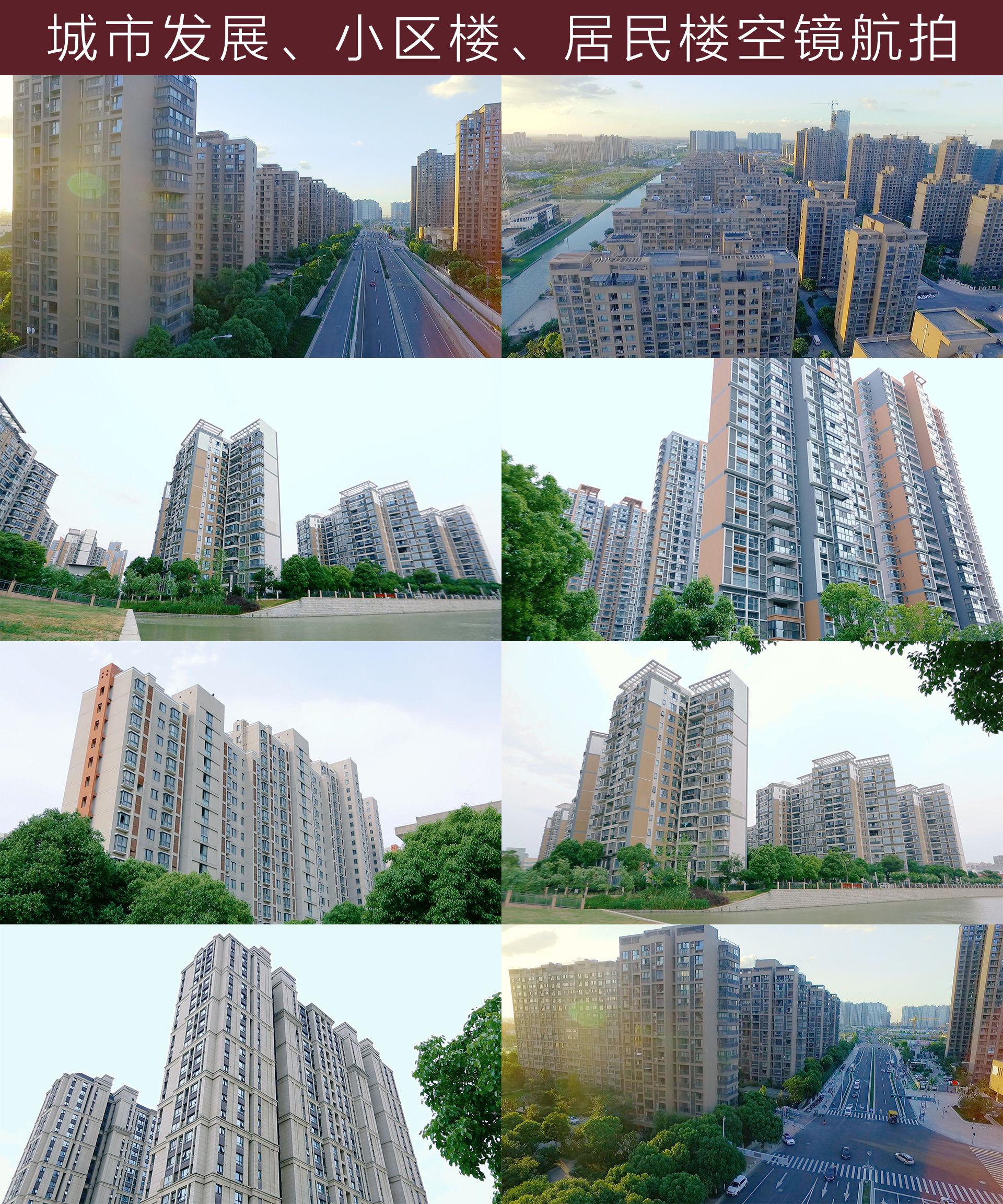 社区小区、居民楼环境