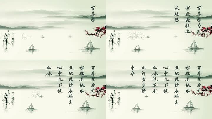 中华孝道古典中国风百善孝为先孝顺