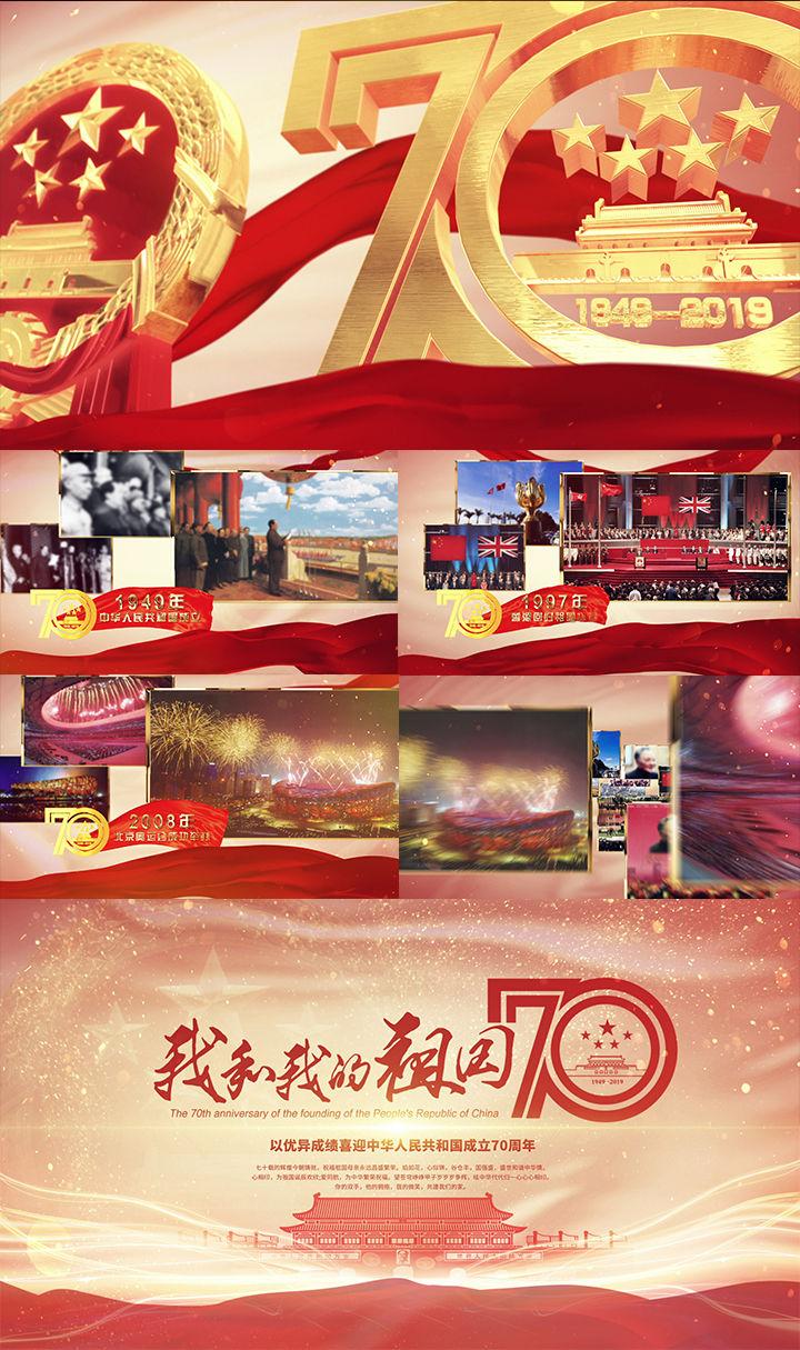 新中国成立70周年片头视频文件
