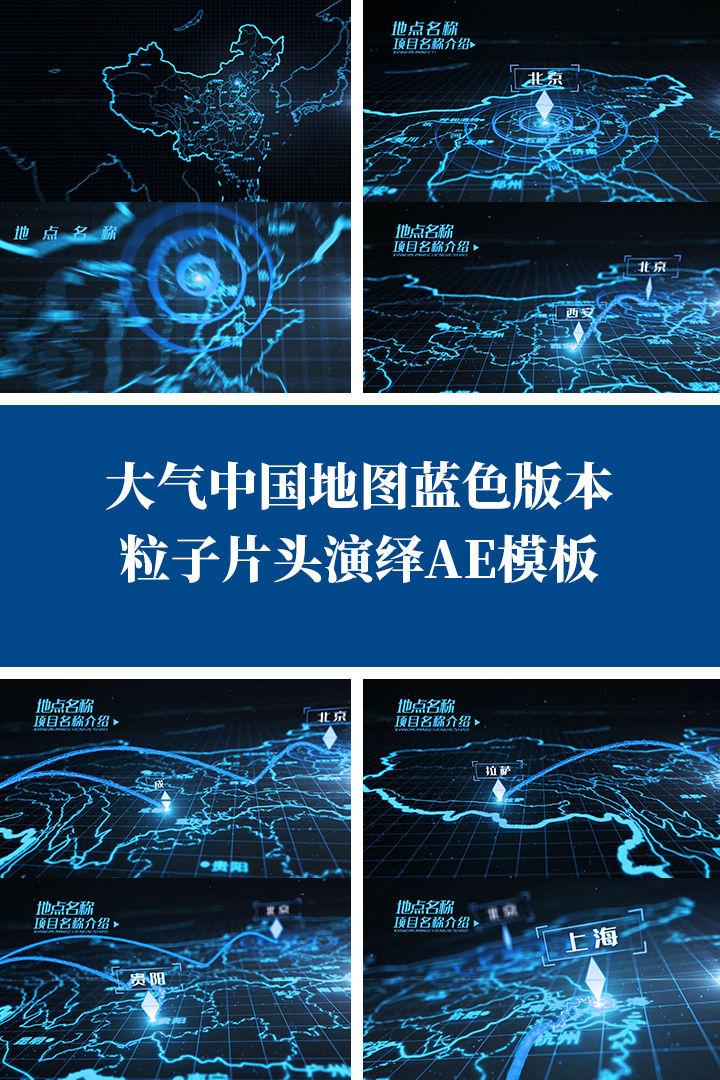 大气蓝色地图粒子光线科技粒子AE模板