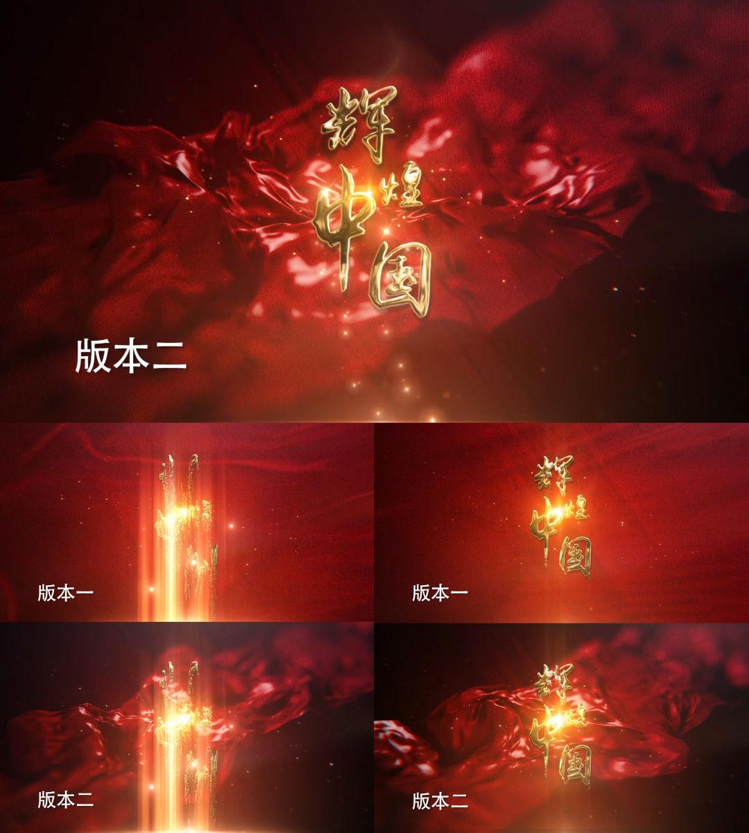 红色大气粒子标题片头片尾