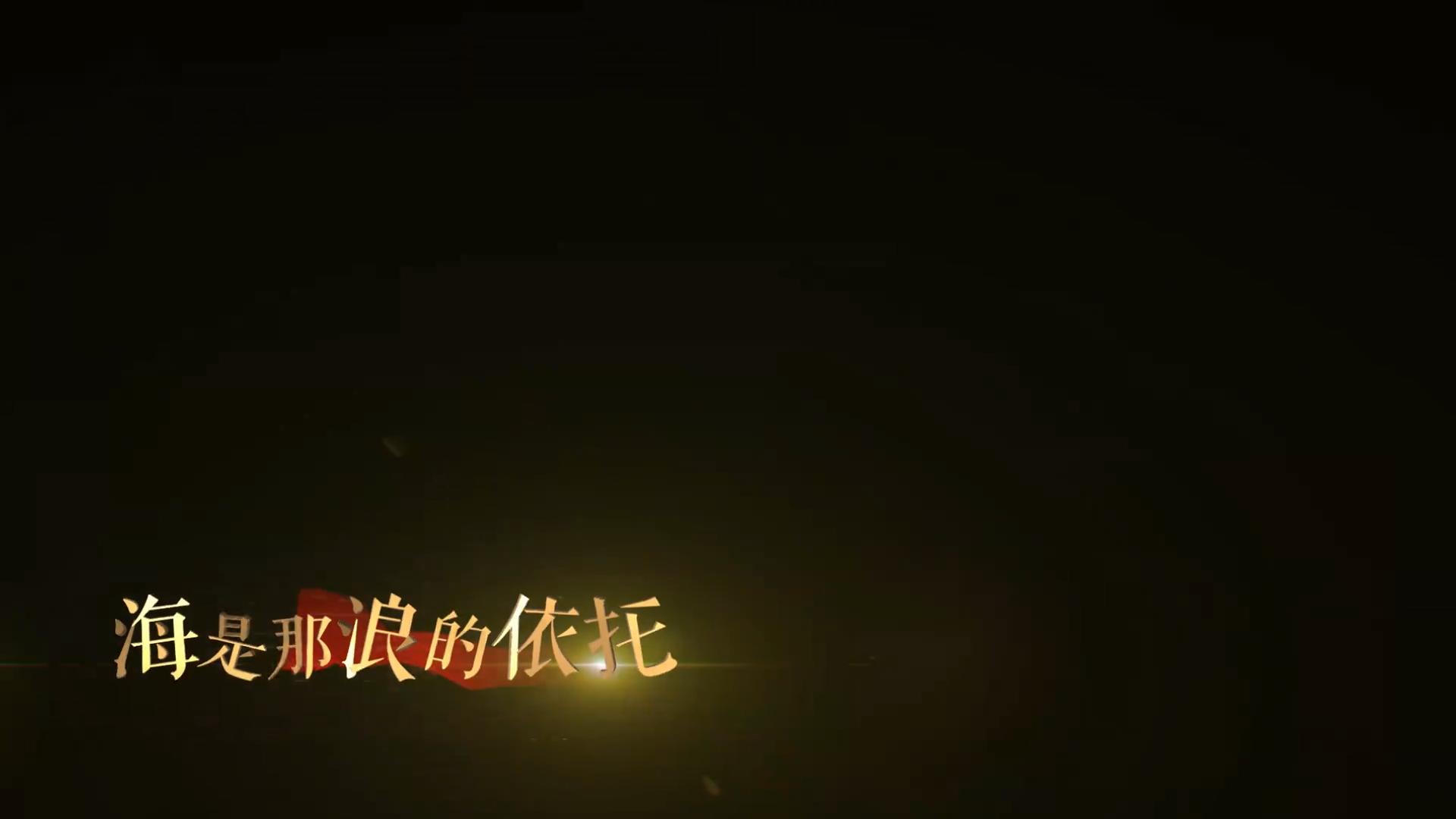 我和我的祖国MV字幕