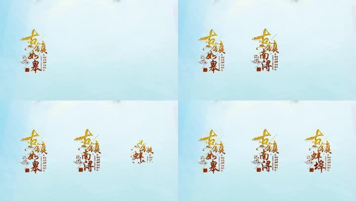 中国旅游城市宣传字幕排版ae模板