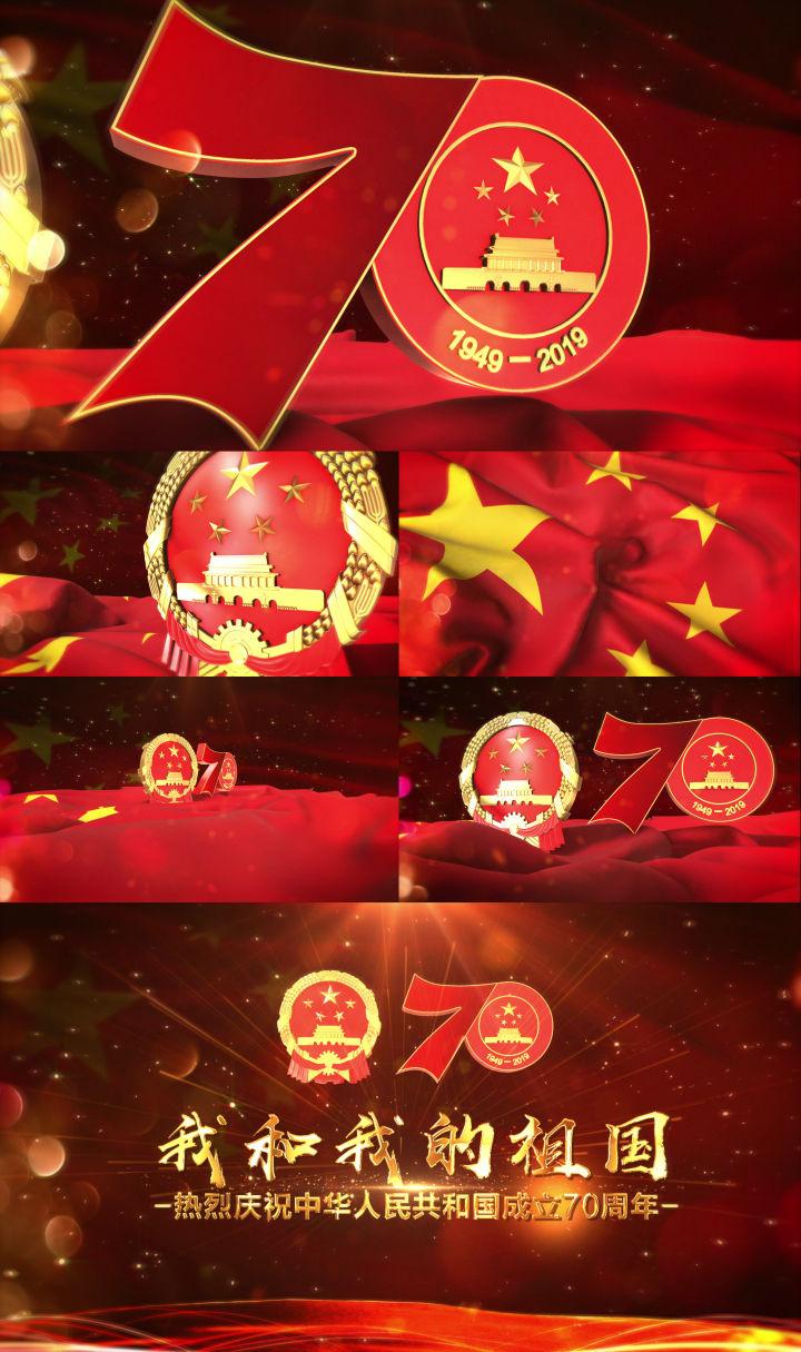 新中国成立70周年片头模板(插件版)